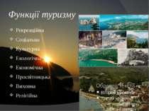Функції туризму Рекреаційна Соціальна Культурна Екологічна Економічна Просвіт...