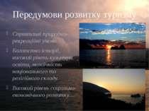 Передумови розвитку туризму Сприятливі природно-рекреаційні умови. Багатство ...