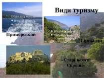 Види туризму Приморський Гірський «Старі камені Європи»