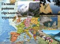 Головні райони гірського туризму