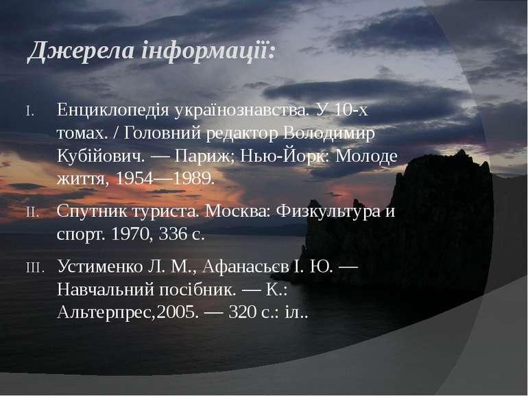 Джерела інформації: Енциклопедія українознавства. У 10-х томах. / Головний ре...