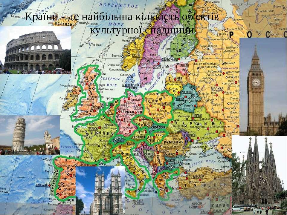 Країни - де найбільша кількість об'єктів культурної спадщини.