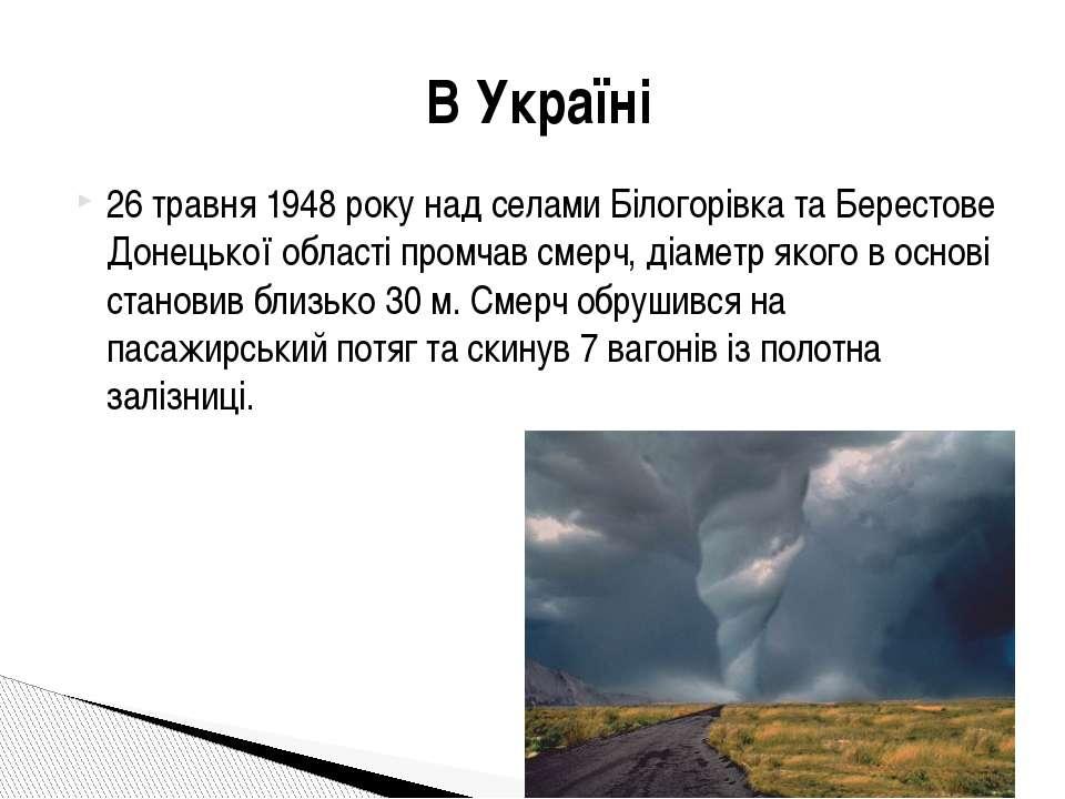 26 травня 1948 року над селами Білогорівка та Берестове Донецької області про...