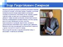 Ігор Георгійович Смирнов Фундатор наукових досліджень із розробки логістичног...
