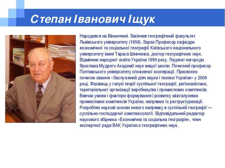 Степан Іванович Іщук Народився на Вінниччині. Закінчив географічний факультет...
