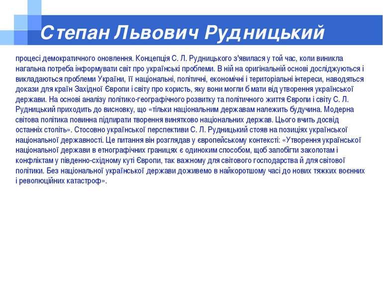 Степан Львович Рудницький процесі демократичного оновлення. Концепція С. Л. Р...