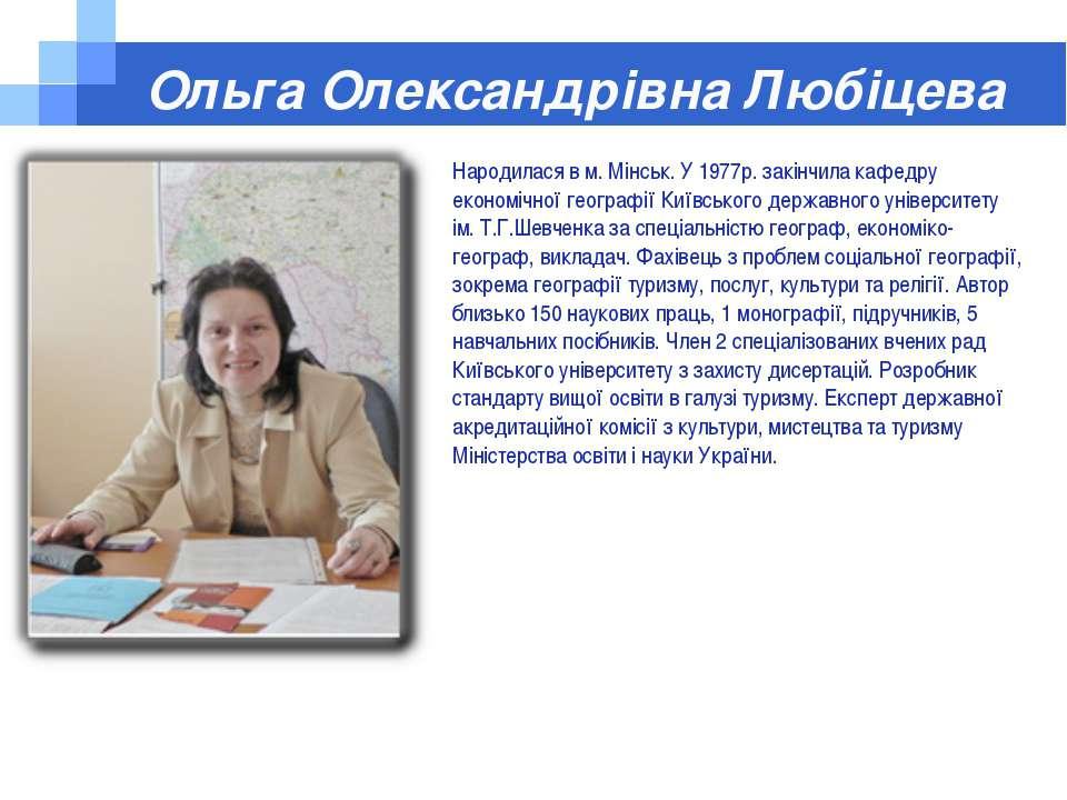 Ольга Олександрівна Любіцева Народилася в м. Мінськ. У 1977р. закінчила кафед...