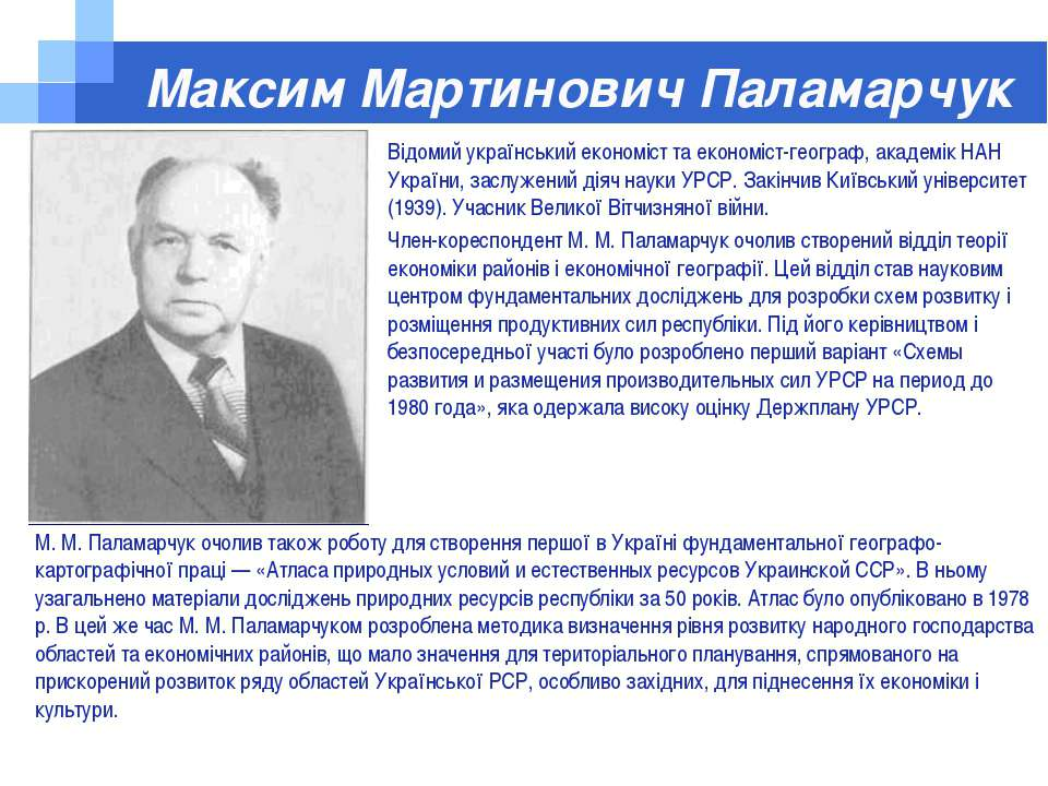 Максим Мартинович Паламарчук Відомий український економіст та економіст-геогр...