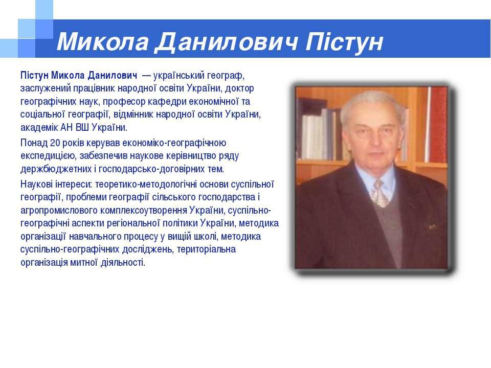 Микола Данилович Пістун Пістун Микола Данилович — український географ, заслуж...