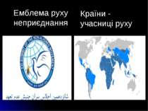 Емблема руху неприєднання Країни - учасниці руху