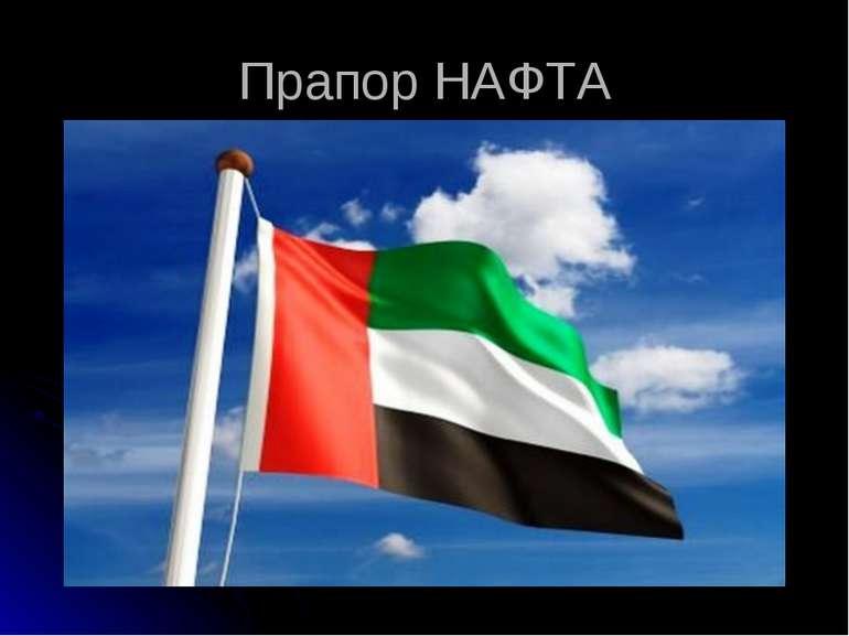 Прапор НАФТА