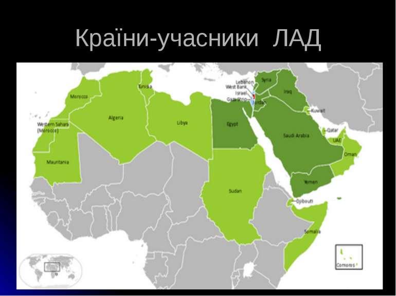 Країни-учасники ЛАД