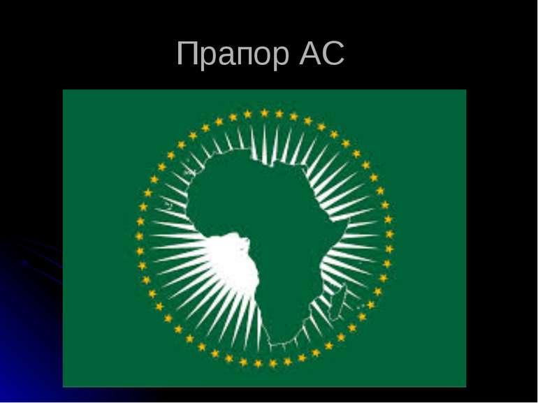 Прапор АС