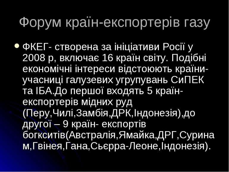 Форум країн-експортерів газу ФКЕГ- створена за ініціативи Росії у 2008 р, вкл...