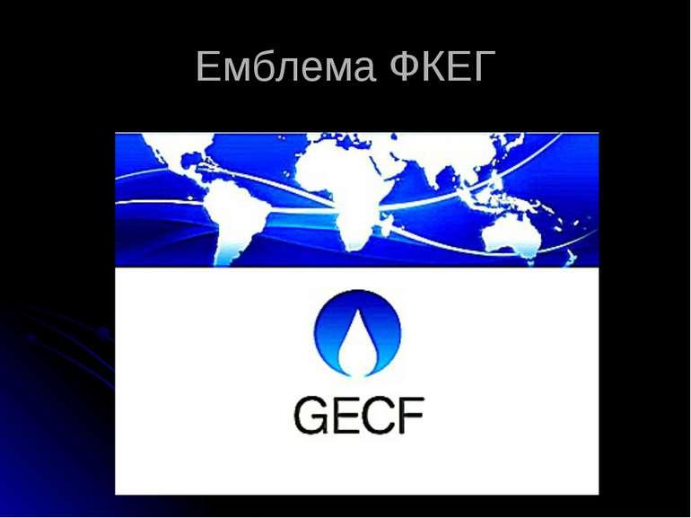 Емблема ФКЕГ