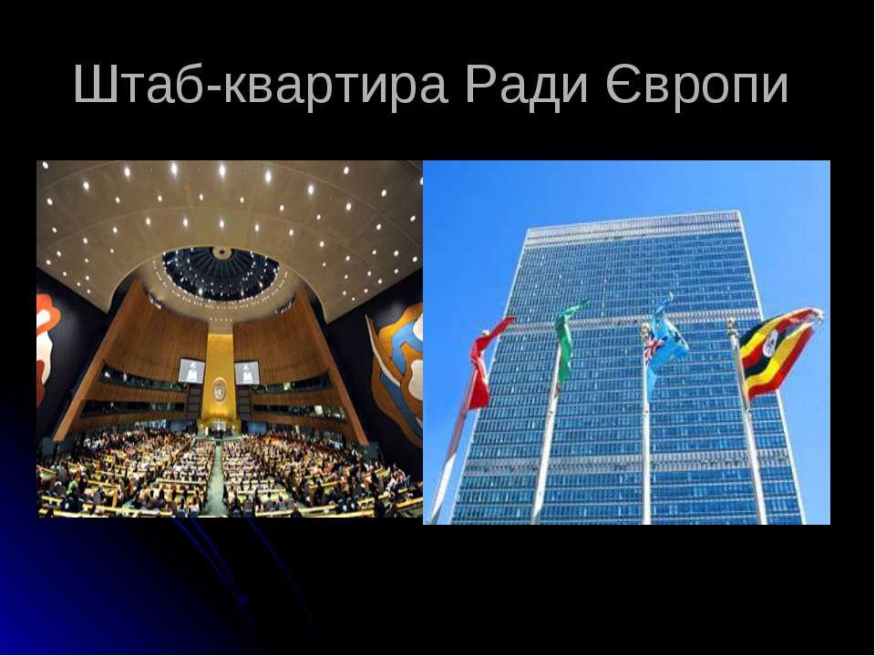 Штаб-квартира Ради Європи