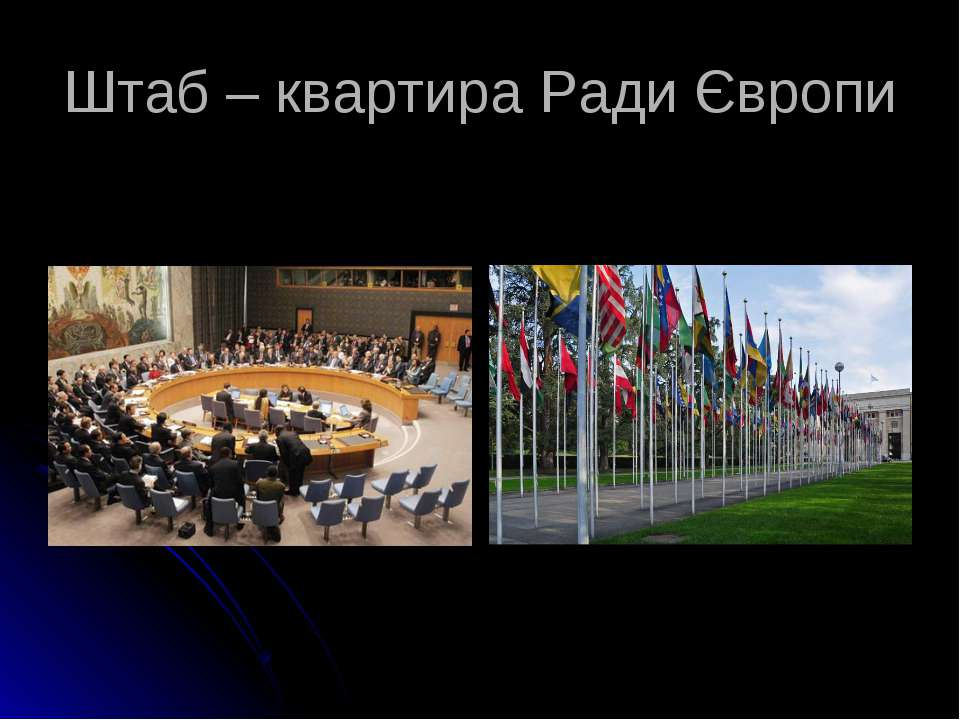 Штаб – квартира Ради Європи
