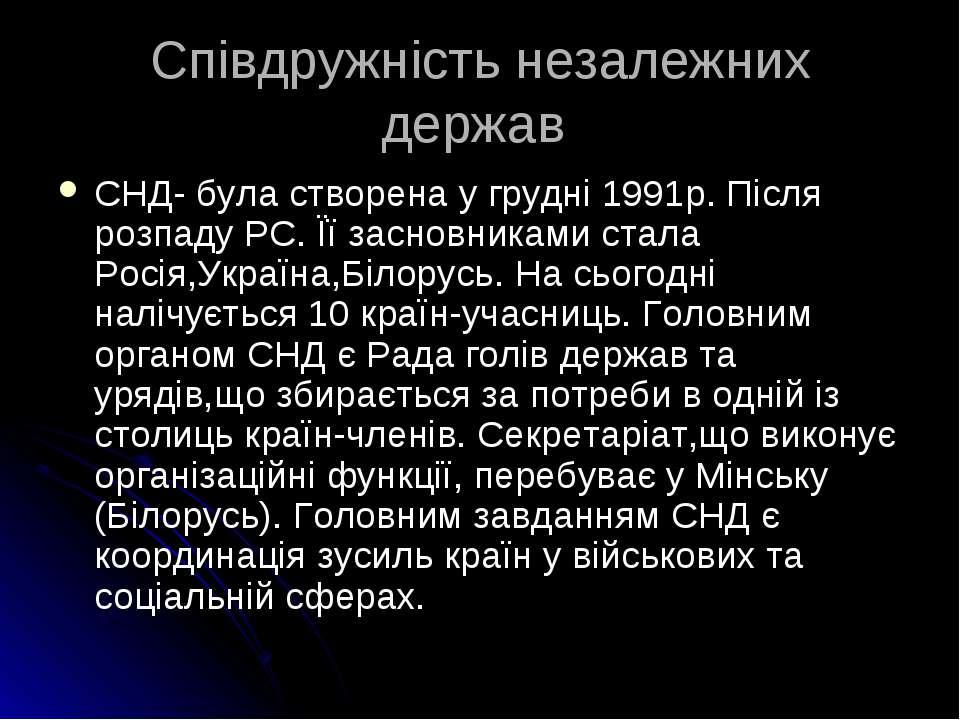 Співдружність незалежних держав СНД- була створена у грудні 1991р. Після розп...