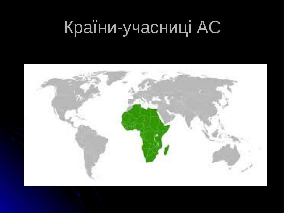Країни-учасниці АС