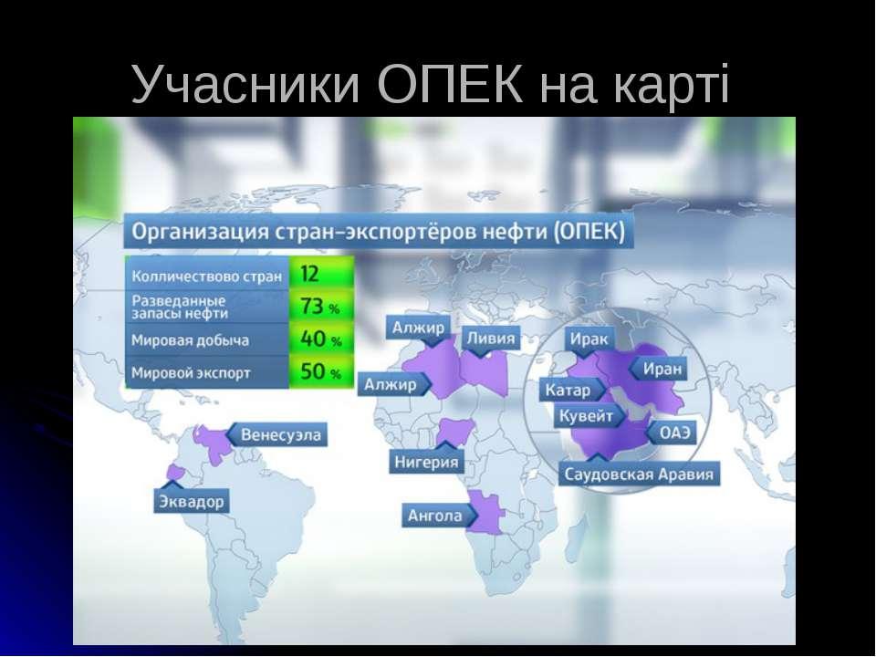 Учасники ОПЕК на карті