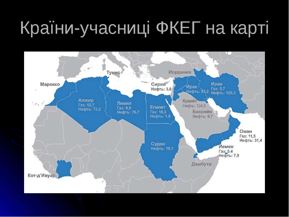Країни-учасниці ФКЕГ на карті