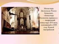 Монастырь Дескальсас Реалес буквально, «монастырь босоногих принцесс» — мадри...