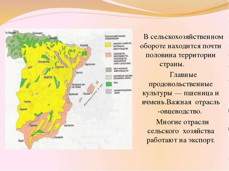 В сельскохозяйственном обороте находится почти половина территории страны. Гл...