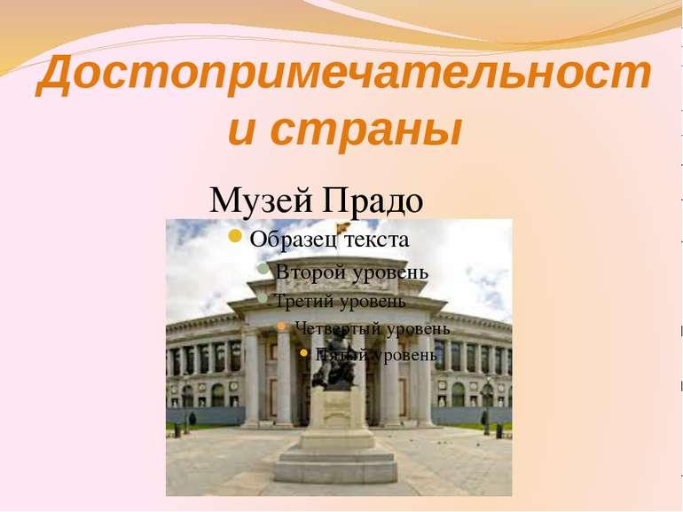 Достопримечательности страны Музей Прадо