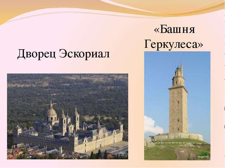 Дворец Эскориал «Башня Геркулеса»