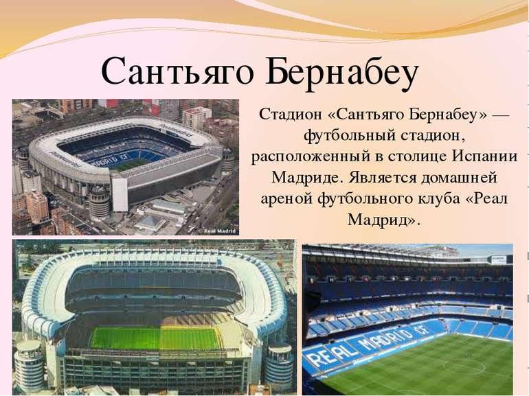 Сантьяго Бернабеу Стадион «Сантьяго Бернабеу» — футбольный стадион, расположе...