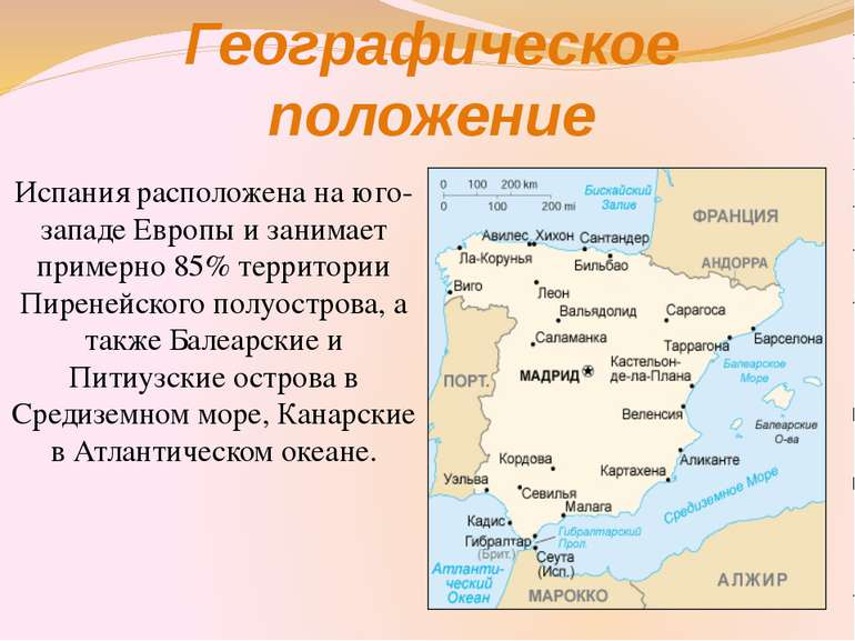 Географическое положение Испания расположена на юго-западе Европы и занимает ...