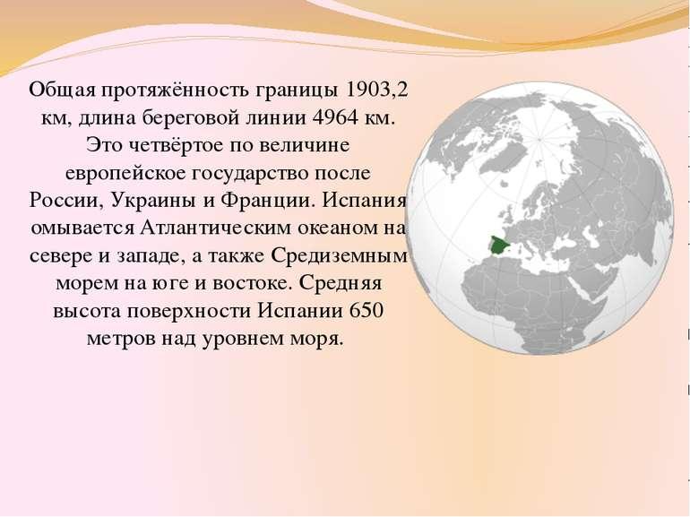 Общая протяжённость границы 1903,2 км, длина береговой линии 4964 км. Это чет...