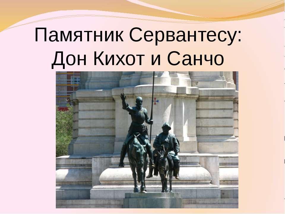 Памятник Сервантесу: Дон Кихот и Санчо Панса