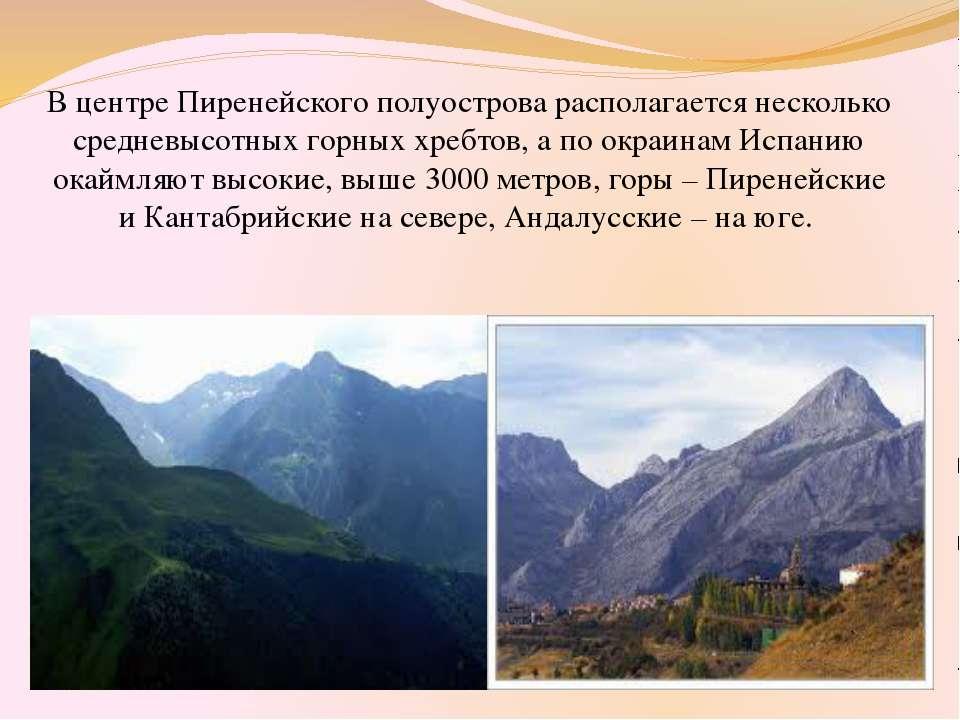 В центре Пиренейского полуострова располагается несколько средневысотных горн...