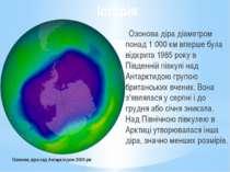 Історія Озонова діра діаметром понад 1000 км вперше була відкрита 1985 року ...
