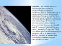 Позитивні: Саме завдяки гігантської озонової діри над Антарктидою гальмується...