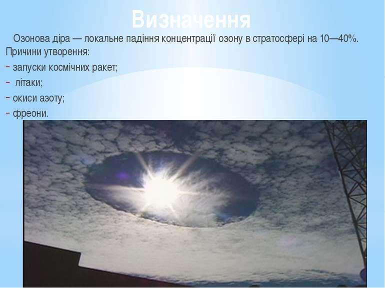 Озонова діра— локальне падіння концентрації озону в стратосфері на 10—40%. П...