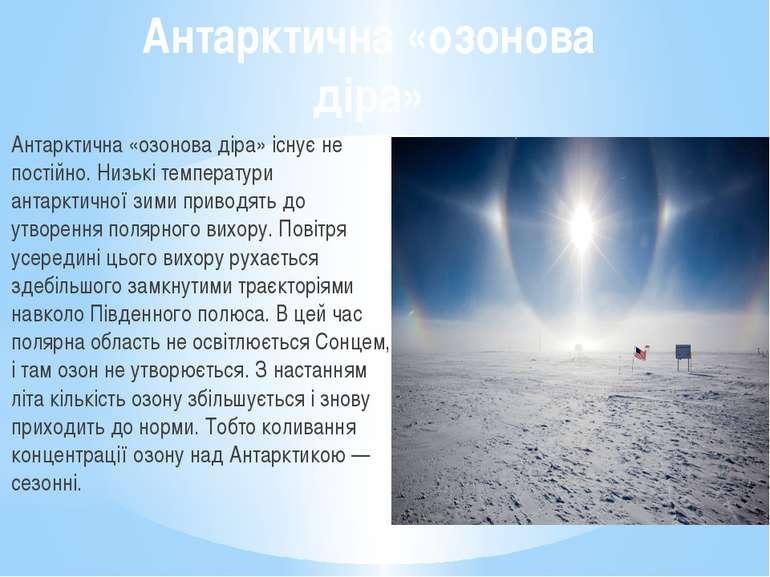Антарктична «озонова діра» Антарктична «озонова діра» існує не постійно. Низь...
