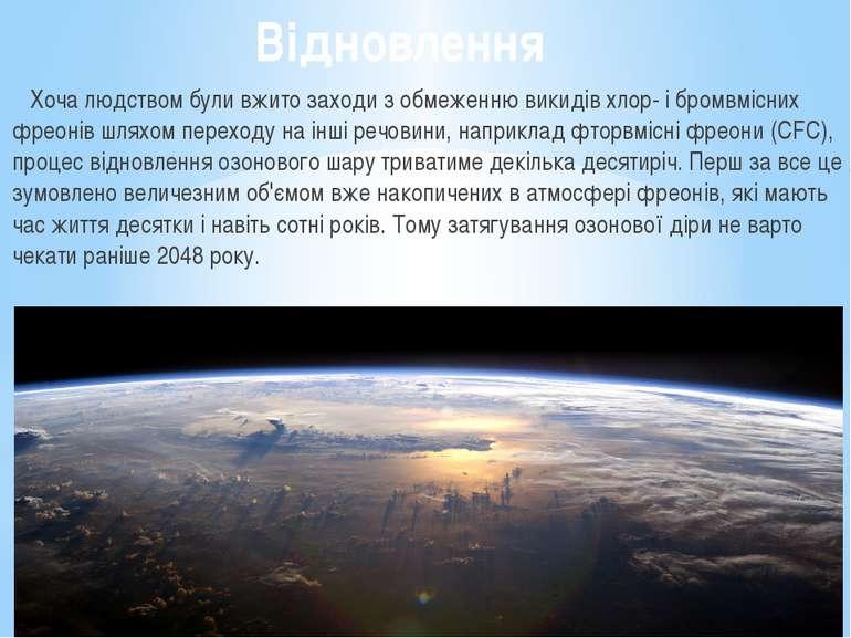 Відновлення Хоча людством були вжито заходи з обмеженню викидів хлор- і бромв...
