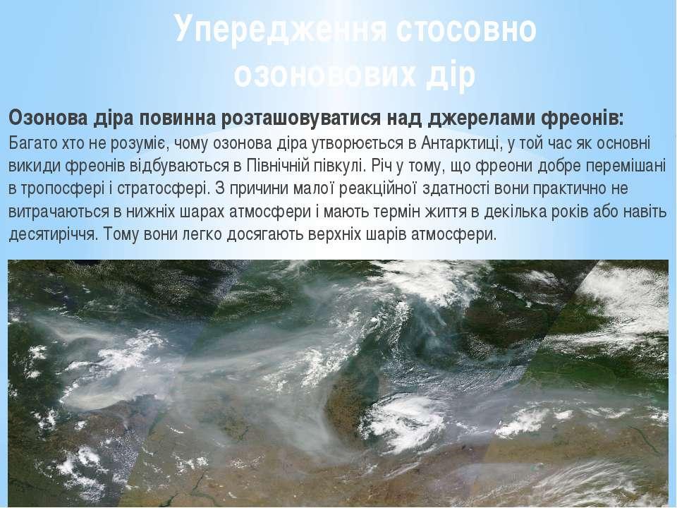 Упередження стосовно озоновових дір Озонова діра повинна розташовуватися над ...