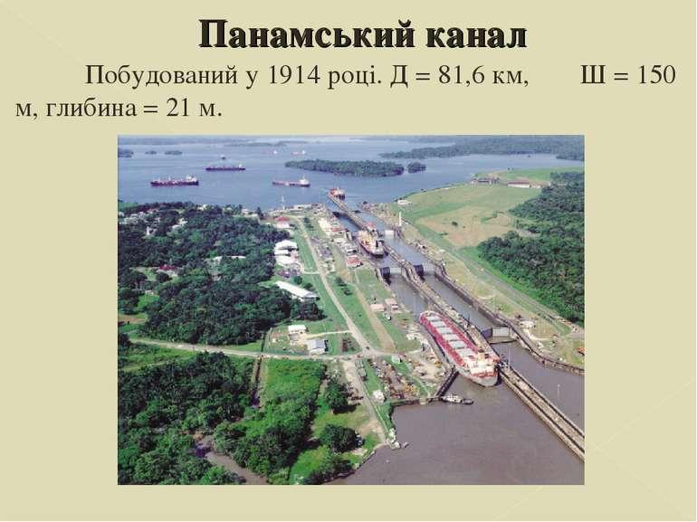 Панамський канал Побудований у 1914 році. Д = 81,6 км, Ш = 150 м, глибина = 2...