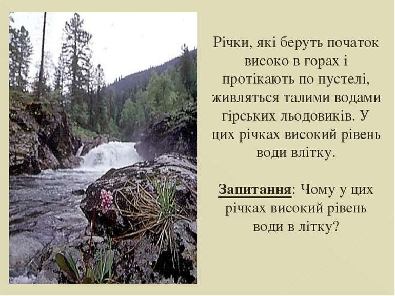 Річки, які беруть початок високо в горах і протікають по пустелі, живляться т...