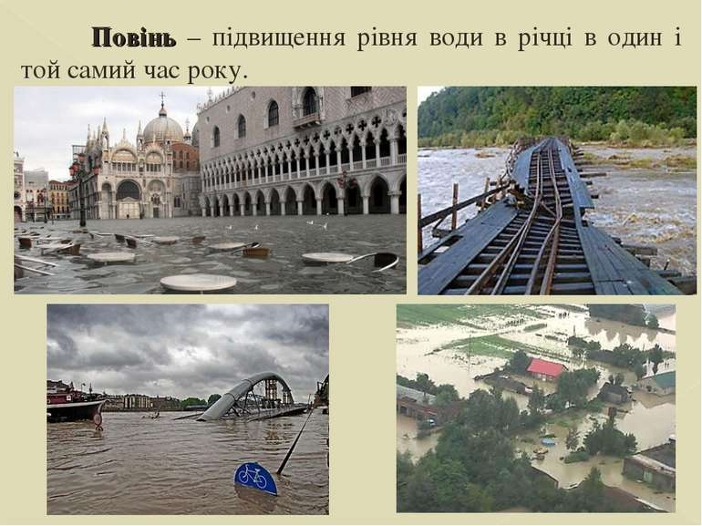Повінь – підвищення рівня води в річці в один і той самий час року.