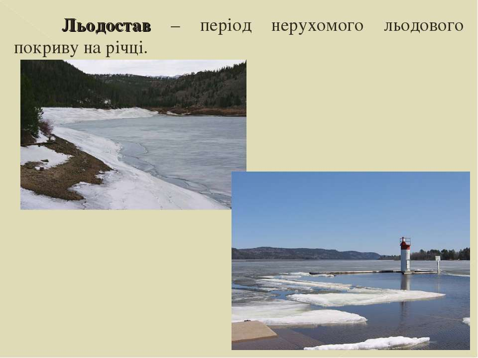 Льодостав – період нерухомого льодового покриву на річці.