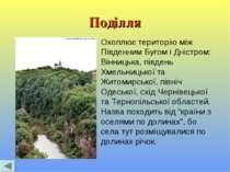Поділля Охоплює територію між Південним Бугом і Дністром: Вінницька, південь ...