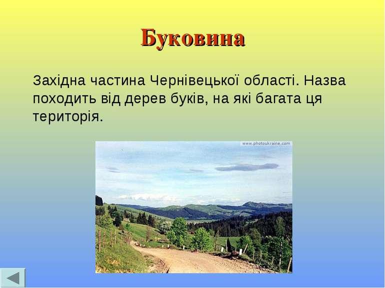 Буковина Західна частина Чернівецької області. Назва походить від дерев буків...