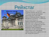 Рейхстаг Будівля Рейхстагу — знаменита історична будівля у Берліні, де у 1894...