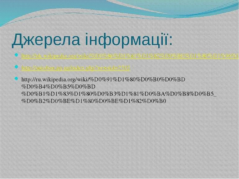 Джерела інформації: http://uk.wikipedia.org/wiki/%D0%86%D1%81%D1%82%D0%BE%D1%...