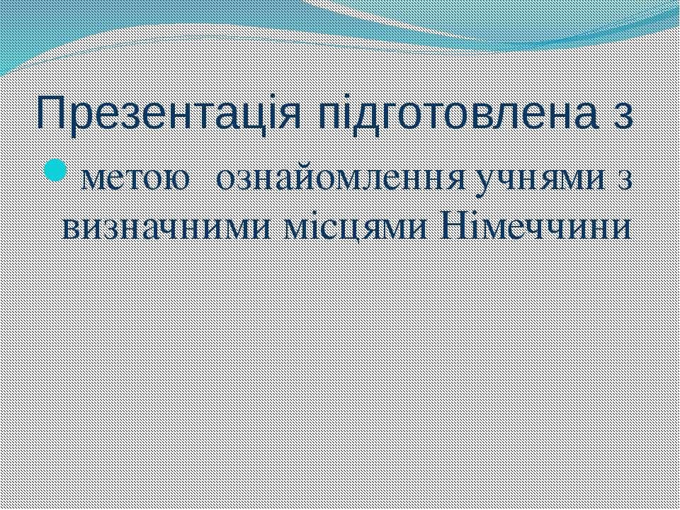 Презентація підготовлена з метою ознайомлення учнями з визначними місцями Нім...