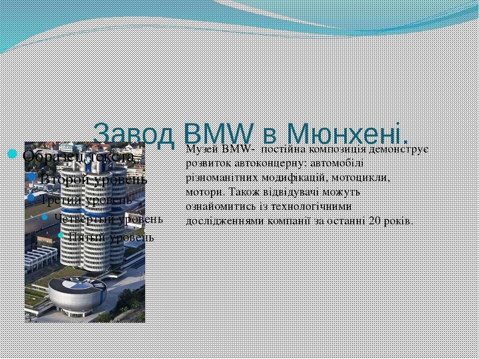 Завод ВМW в Мюнхені. Музей BMW- постійна композиція демонструє розвиток авток...
